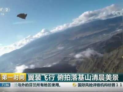 [视频]翼装飞行 俯拍落基山清晨美景