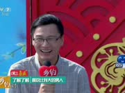 《乡约》20180113:乡约江苏东海县