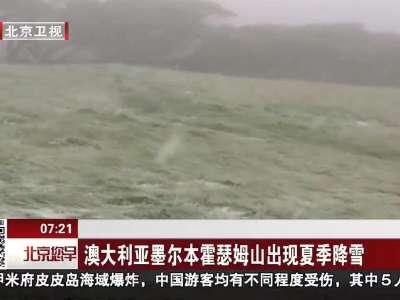 [视频]澳大利亚墨尔本霍瑟姆山出现夏季降雪