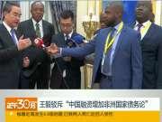 """王毅驳斥""""中国融资增加非洲国家债务论"""""""