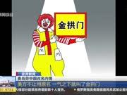 麦当劳中国改名内情:美方不让用原名 一气之下就叫了金拱门