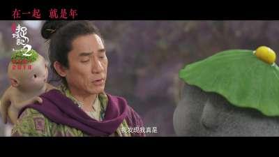 """《捉妖记2》曝""""作妖三宝""""版预告 梁朝伟与萌妖胡巴笨笨组团出道"""