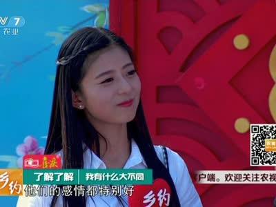 《乡约》20180317:乡约云南禄丰县
