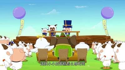 喜羊羊与灰太狼之洋洋得意喜羊羊26