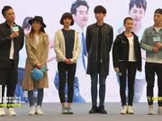《谁的青春不迷茫》上海首映 柳岩林更新力挺新人