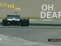 乐视F1经典(20) 蒙托亚与DEER?DEAR?