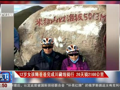 [视频]12岁女孩随爸爸完成川藏线骑行 26天骑2166公里