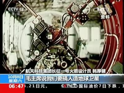 [视频]中国航天一甲子:星梦六十载 一曲东方红
