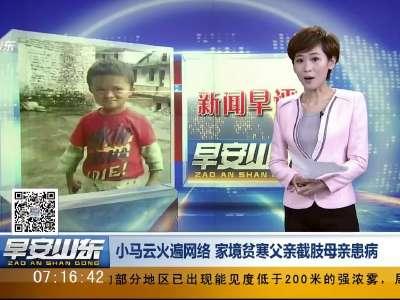 [视频]小马云火遍网络 家境贫寒父亲截肢母亲患病