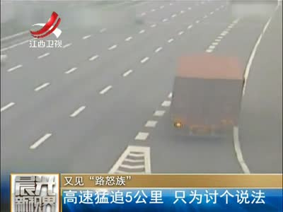 [视频]监拍货车司机高速路猛追5公里 逼停对方讨说法