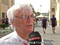 F1阿布扎比站伯尼:我们要做的是不让一个车队垄断