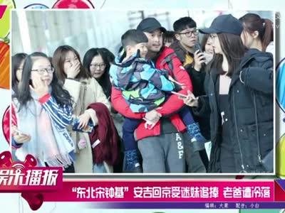 """[视频]""""东北宋仲基""""安吉回京受粉丝追捧 老爸遭冷落"""