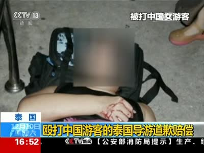 [视频]殴打中国游客的泰国导游道歉赔偿