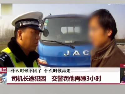 [视频]河南商丘:司机长途犯困 交警罚他再睡3小时