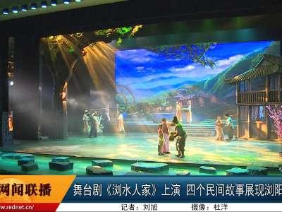 舞台剧《浏水人家》上演 四个民间故事展现浏阳河风情