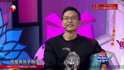 凉粉哥喜结良缘-四大名助20161229