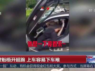[视频]身材魁梧开超跑 上车容易下车难