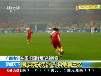 [视频]中国杯国际足球锦标赛:国足两球负冰岛 将争第三名