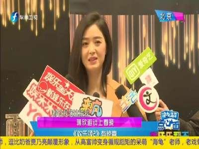 [视频]蒋欣避谈上春晚 《欢乐颂2》有惊喜