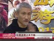 《新娱乐在线》20170119:刘德华凌晨返港额头有伤