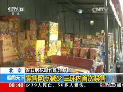 [视频]北京:春节烟花爆竹昨起开售