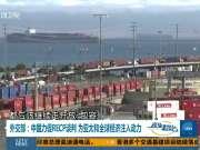 外交部:中国力促RECP谈判 为亚太和全球经济注入动力