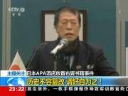 日本APA酒店放置右翼书籍事件:历史不容篡改 请好自为之!