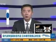 现代战争强调体系作战 日本难凭导弹以岸控海