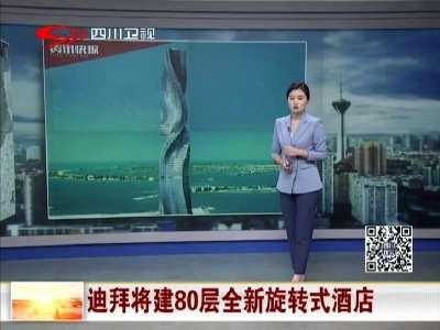 [视频]迪拜将建80层全新旋转式酒店 楼层可随心转动