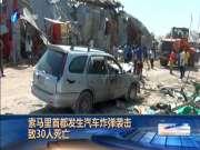 索马里首都发生汽车炸弹袭击 致30人死亡