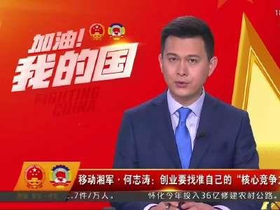 2017年03月14日湖南新闻联播