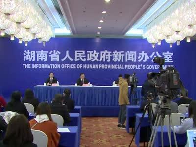 《湖南省地理空间数据管理办法》新闻发布会