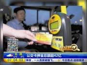 公交卡押金总额超42亿