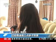 福建福州:保姆虐童 警方介入调查