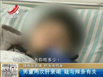 [视频]10岁男孩突发肝衰竭 疑似与三无辣条有关