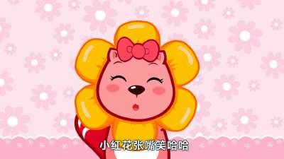 小红花笑哈哈-贝瓦儿歌