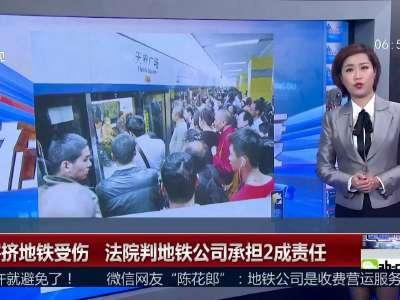 [视频]乘客挤地铁受伤 法院判地铁公司承担2成责任
