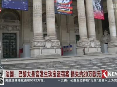 [视频]法国:巴黎大皇宫发生珠宝盗窃案 损失约20万欧元