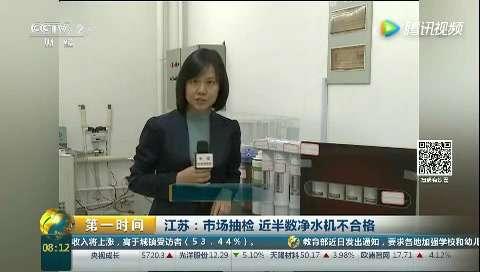 江苏:市场抽检 近半数净水机不合格