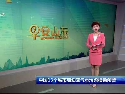 [视频]中国13个城市启动空气重污染橙色预警