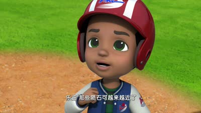 超级飞侠第三季19古巴棒球战记