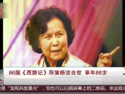 [视频]86版《西游记》导演杨洁去世 享年88岁