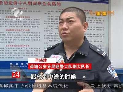 株洲:民警误被女子当小偷