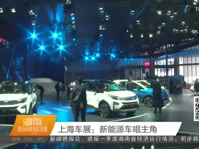 上海车展:新能源车唱主角