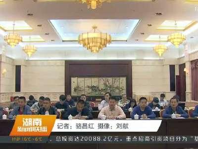2017年04月25日湖南新闻联播