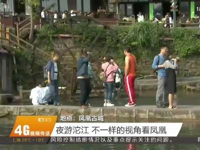 2017年04月29日湖南新闻联播