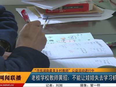 """""""寻找湖南最美乡村教师"""":老桂学校教师黄招"""