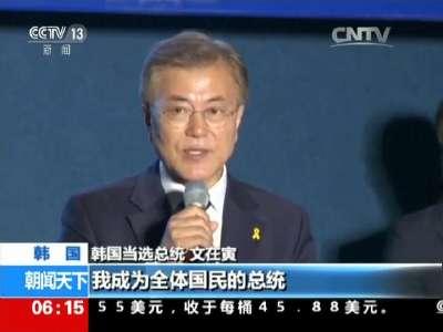 [视频]韩国第19届总统选举:文在寅当选韩国新总统