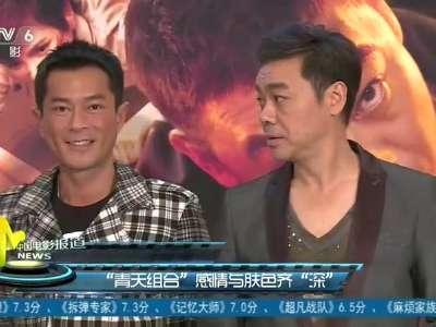 """[视频]刘青云 古天乐搭档14次:火花不断 """"青天""""不散"""