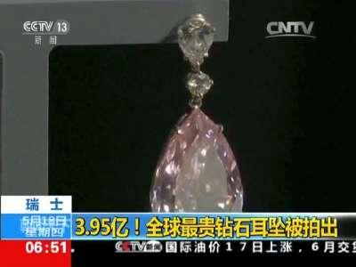 [视频]瑞士:3.95亿!全球最贵钻石耳坠被拍出